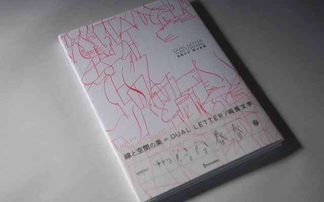 両面文字作品集2006